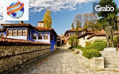 Еднодневна Екскурзия до Архитектурен Резерват тополница и Копривщица на 29 Октомври