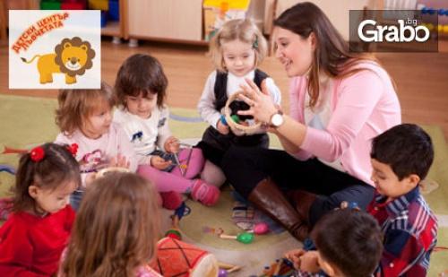1 Час Забавление в Детски Център за Деца от 1 до 5Г