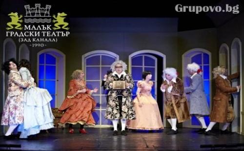 Скъперникът в Малък градски театър Зад Канала на 10.11 от 19:00 ч.
