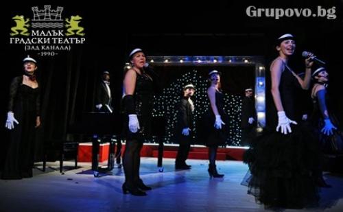 Музикалният спектакъл Ритъм & Блус 2 на Румен Цонев в Малък градски театър Зад Канала на 16.11 от 19:00 часа