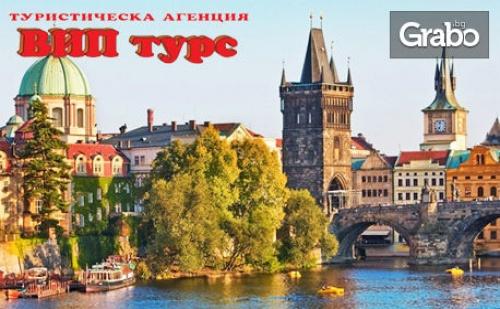 Посети Виена, Прага и Братислава в Началото на Декември! 4 Нощувки със Закуски и Самолетен Транспорт