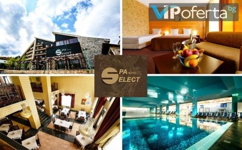 Еднодневен Делничен и Уикенд Пакет със Закуска, Обяд и Вечеря + Ползване на Спа в Хотел Селект****, Велинград