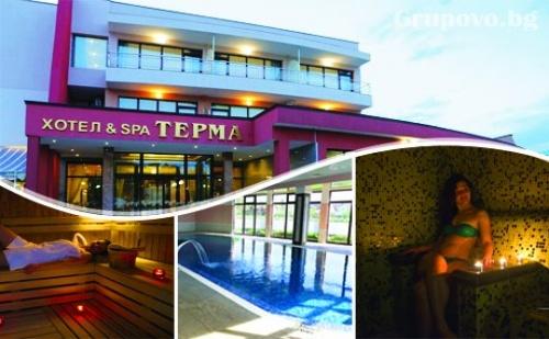 Делнична Спа Почивка с Минерален Басейн + Нощувка със Закуска в Спа Хотел Терма, с. Ягода!