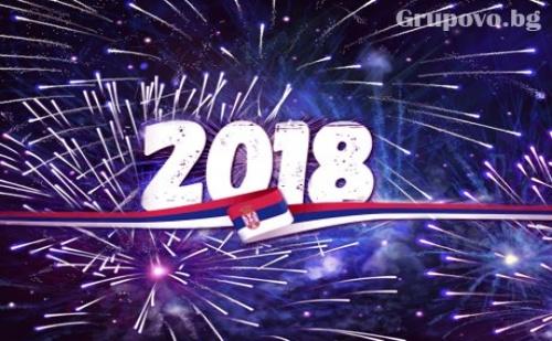 Сръбска Нова Година в Пирот! Нощувка със Закуска и Празнична Вечеря с Жива Музика и Неограничена Консумация на Алкохол и Безалкохолни в Хотел Гали