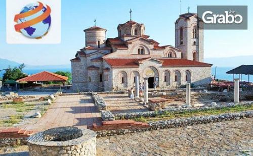 Коледа в Охрид! 2 Нощувки със Закуски и Вечери - Едната Празнична, Плюс Транспорт и Посещение на Скопие и Струга