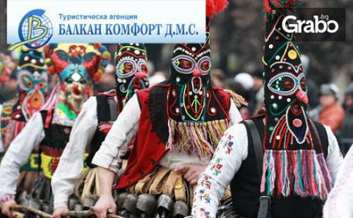 Еднодневна Екскурзия до <em>Перник</em> за Кукерския Фестивал Сурва през Януари