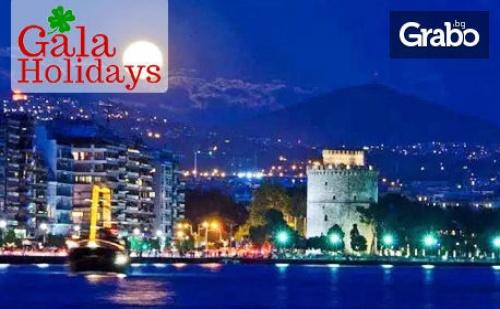 Предколеден Шопинг в Солун! Нощувка със Закуска, Плюс Транспорт