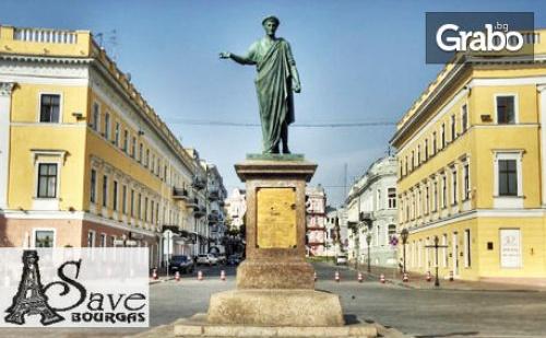 Руска Коледа в Одеса! 2 Нощувки със Закуски, Плюс Транспорт