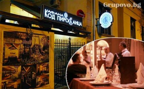 Парти Уикенд в Пирот! Нощувка със Закуска в Хотел Гали + Празнична Вечеря с Жива Музика и Неограничена Консумация на Алкохол в Кафана Код Пиротчанка
