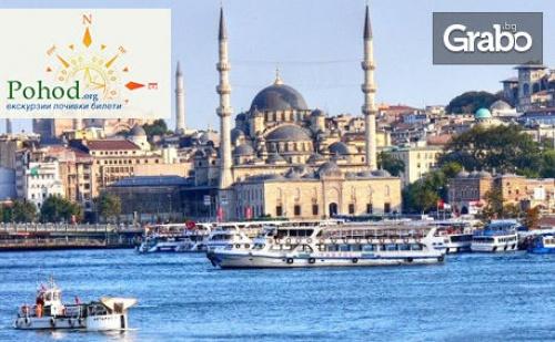 Предколедна Екскурзия до Истанбул! 2 Нощувки със Закуски, Плюс Транспорт и Посещение на Одрин