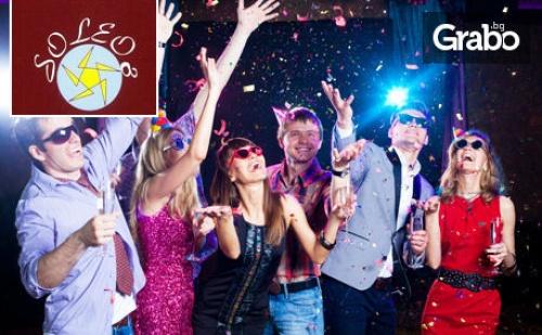 Студентски Празник в Сърбия! Екскурзия до Пирот, Княжевец и Цариброд с 1 Нощувка със Закуска, Празнична Вечеря и Транспорт