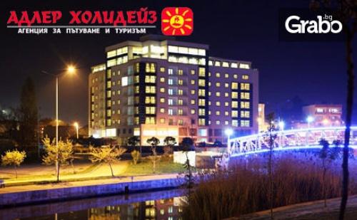 Нова Година в Чанаккале! 3 Нощувки със Закуски и Вечери, Една от Които Празнична, в Хотел Parion 5*, Плюс Spa