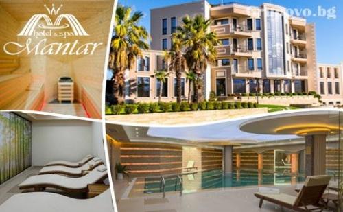 Минерален басейн и СПА + 5 нощувки със закуски за до 4 човека в НОВООТКРИТИЯ Спа-хотел Мантар****, до <em>Сандански</em>