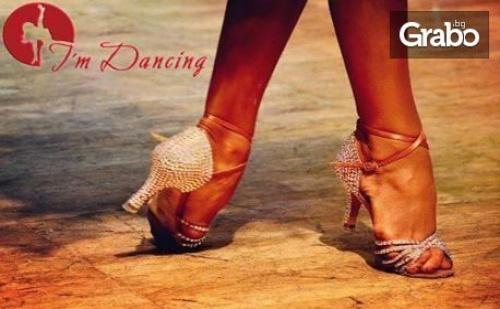 4 Посещения на Латино Танци за Възрастни