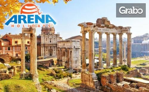 Свети Валентин в Рим! 3 Нощувки със Закуски, Плюс Самолетен Транспорт и Възможност за Тиволи