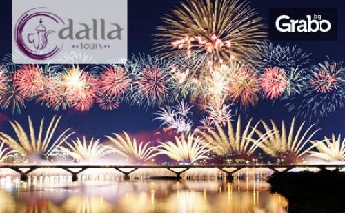 Отпразнувай Сръбската Нова Година! Нощувка със Закуска и Вечеря в Лесковац, Транспорт и Посещение на Ниш и Пирот