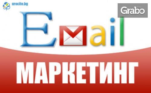 Онлайн Курс e-Mail Маркетинг за Начинаещи с 6-Месечен Достъп