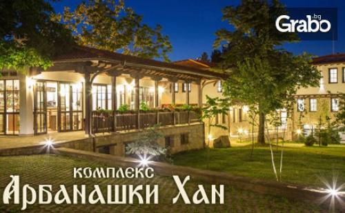 Почивка в <em>Арбанаси</em>! 2 Нощувки със Закуски и Вечери, Плюс Ползване на Сауна и Парна Баня