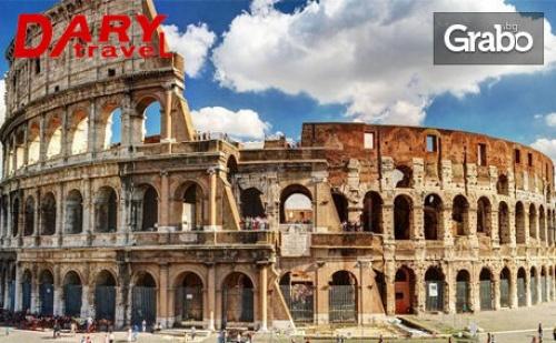 За Свети Валентин в Рим! Екскурзия с 3 Нощувки със Закуски, Плюс Самолетен Транспорт
