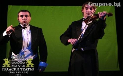 ритъм & Блус 1 в Малък Градски Театър Зад Канала на 27.12 от 19:00 Часа