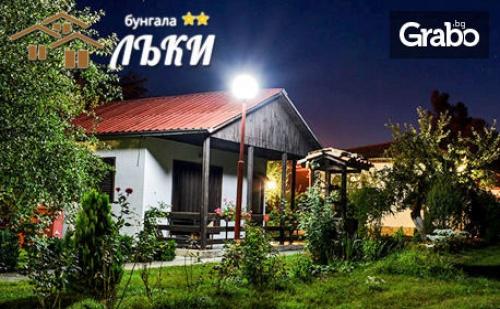 Студентски Празник в Еленския Балкан! 2 или 3 Нощувки със Закуски и Празнична Вечеря - в с. Долни Марян