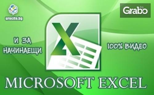 Онлайн Курс за Работа с Microsoft Excel, с 6-Месечен Достъп до Платформата