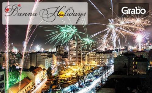 Нова Година в Белград! Екскурзия с 2 Нощувки със Закуски и Празнична Вечеря с Жива Музика, Плюс Транспорт