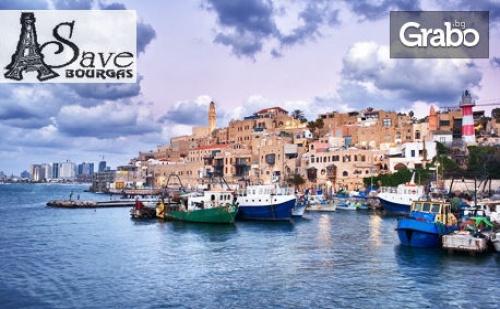 През Февруари в Израел! 3 Нощувки със Закуски и Вечери във Витлеем, Плюс Самолетен Транспорт и Обиколка на Тел Авив и Яфо