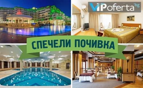 Спечели Петзвездна Почивка за Двама със Закуски и Вечери в Emerald Beach Resort & Spa *****, Равда