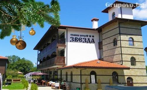 Коледа край <em>Бургас</em>! 2 нощувки със закуски и празнични вечери + релакс пакет с минерална вода в хотел Звезда***, с. Съдиево