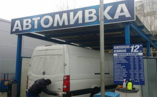 Вътрешно и Външно Почистване на Автомобил само за 7.50 лв. от Автомивка на Бул. Рожен 23