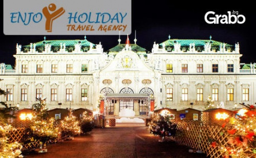 Last Minute за Предколедна Екскурзия до Виена и Будапеща! 3 Нощувки със Закуски и Транспорт