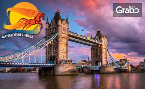 Екскурзия до Лондон! 3 Нощувки със Закуски, Самолетен Билет, Туристическата Обиколка и Възможност за Стоунхендж