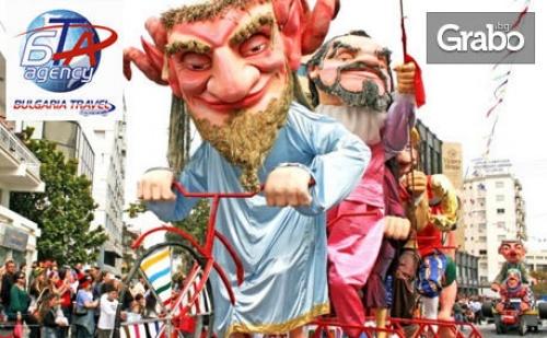 На Карнавал в Гърция! Екскурзия до <em>Ксанти</em> и Кавала с Нощувка, Закуска и Транспорт