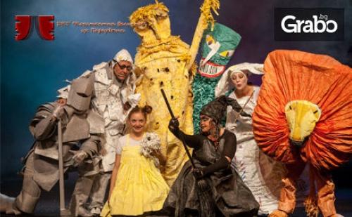 Театър за деца от 7 до 70 години - Магьосникът от ОЗ на 16.12