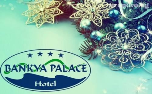 Коледа в хотел <em>Банкя</em> Палас**** 2, 3 или 4 нощувки със закуски + 2 празнични вечери и релакс пакет