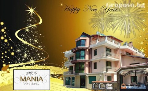 Нова Година в с. Чифлик до <em>Троян</em>! 2 или 3 Нощувки със Закуски, Вечери + Празнична Вечеря с Dj и Открит Минерален Басейн от Хотел Мания
