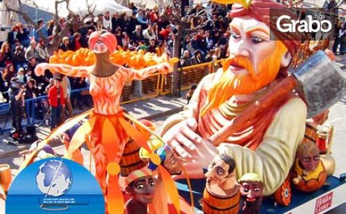 На Карнавал в Гърция! Еднодневна Екскурзия до <em>Ксанти</em> на 18 Февруари