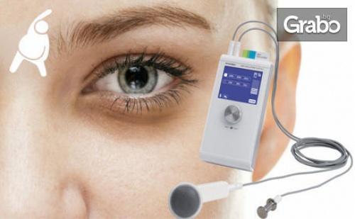 Намаляване торбички или тъмни кръгове под очите с осцилация - с немски апарат Deep Oscillation® Personal