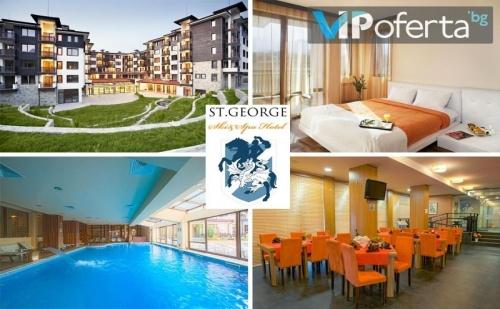 Еднодневен Пакет със Закуска и Вечеря + Ползване на Спа в Хотел St.george Ski &amp; Spa Luxury Resort, <em>Банско</em>