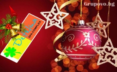 Коледа в <em>Хисаря</em>! 3 Нощувки + Външно Джакузи с Топла Минерална Вода и Сауна от Спа Комплекс Детелина