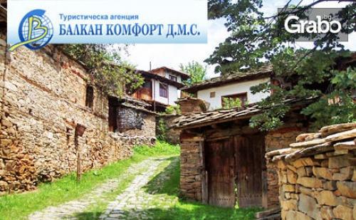 Екскурзия до Ковачевица, <em>Лещен</em>, Добърско, Банско и Гоце Делчев! Нощувка със закуска и транспорт