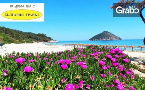 Великденска Екскурзия до Остров <em>Тасос</em>! 3 Нощувки със Закуски и Вечери, Плюс Транспорт