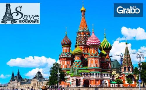 Пролетна Екскурзия до Русия и Украйна! 6 Нощувки със Закуски, Плюс Транспорт