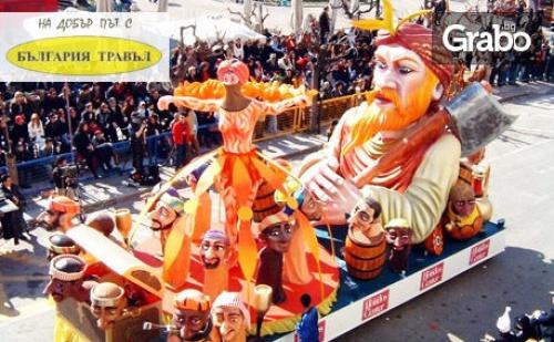 Екскурзия за Карнавала в <em>Ксанти</em> през Февруари! Нощувка със Закуска, Транспорт и Програма