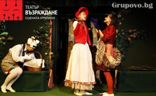 Гледайте Червената Шапчица на 14.01, Неделя от 11:00 Часа в Театър Възраждане