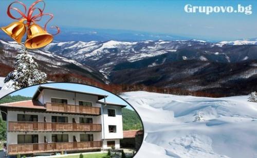 Коледа в Троянския Балкан! 2 Нощувки със Закуски и Вечери в Хотел Биле, Бели Осъм