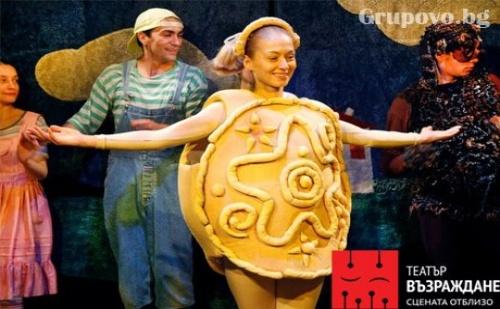 Гледайте Детската Постановка Бабината Питка на 27.01, Събота, от 11:00 Часа в Театър Възраждане