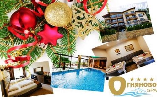 Нова Година с Топъл Минерален Басейн в <em>Огняново</em> Спа***!  3 Нощувки със Закуски + Богата Новогодишна Вечеря по 5 Степенно Меню само за 449 лв.