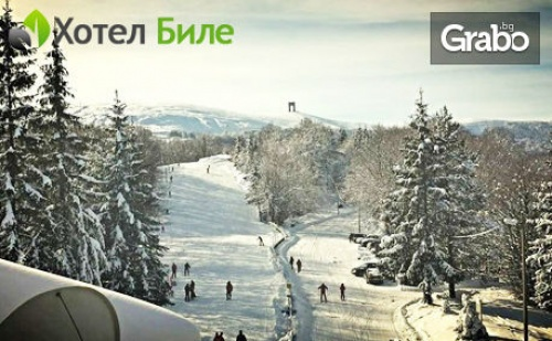 Нова Година в Троянския Балкан! 2 или 3 Нощувки със Закуски и Вечери - Едната Празнична, в с. Бели Осъм